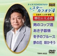 カラオケ/スターカラオケ4 Vol.22