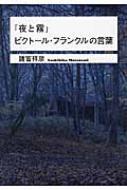 『夜と霧』ビクトール・フランクルの言葉 ワニ文庫
