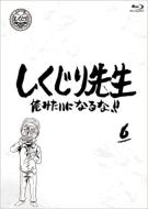 Shikujiri Sensei Ore Mitai Ni Naruna!! 6