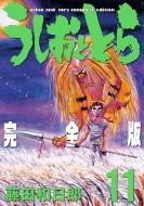 うしおととら 完全版 11 少年サンデーコミックススペシャル