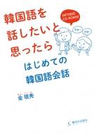 韓国語を話したいと思ったら はじめての韓国語会話 MP3対応CD‐ROM付