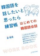 韓国語を話したいと思ったら練習帳 はじめての韓国語会話