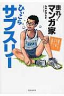 走れ!マンガ家ひぃこらサブスリー 運動オンチで85kg 52歳フルマラソン挑戦記!