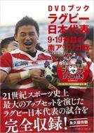 ラグビー日本代表 9・19奇跡の南アフリカ戦 DVDブック