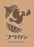 フラカンの日本武道館~生きててよかった、そんな夜はココだ!~ (Blu-ray+CD)