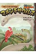 マメンチサウルス 中国にいた最大級の草食竜 新版なぞとき恐竜大行進