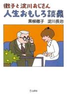 徹子と淀川おじさん 人生おもしろ談義立東舎文庫