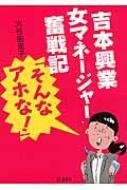 吉本興業女マネージャー奮戦記「そんなアホな! 」