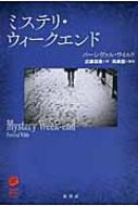 ミステリ・ウィークエンド ヴィンテージ・ミステリ・シリーズ