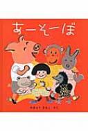あーそーぼ 幼児絵本シリーズ
