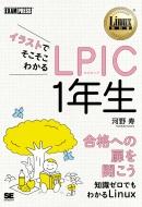 イラストでそこそこわかるLPIC1年生 Linux教科書