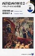 西洋絵画の歴史 2 バロック・ロココの革新 小学館101ビジュアル新書