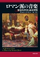 ロマン派の音楽 歴史的背景と演奏習慣