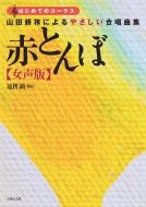 山田耕筰によるやさしい合唱曲集赤とんぼ女声版 はじめてのコーラス