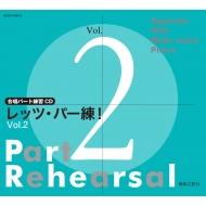 合唱パート練習cdレッツ・パー練! Vol.2