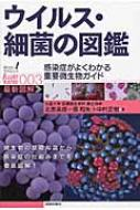 ウイルス・細菌の図鑑 感染症がよくわかる重要微生物ガイド 知りたい!サイエンス