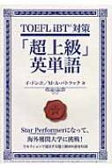 TOEFL iBT対策「超上級」英単語