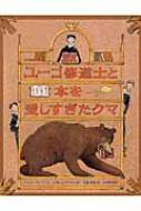 ユーゴ修道士と本を愛しすぎたクマ