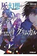 灰と幻想のグリムガル level.7 彼方の虹 オーバーラップ文庫