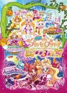 映画Go!プリンセスプリキュア Go!Go!!豪華3本立て!!! DVD通常版