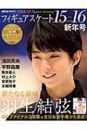 フィギュアスケート15-16シーズン新年号 日刊スポーツグラフ