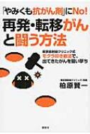 「やみくも抗がん剤」にNo!再発・転移がんと闘う方法 東京放射線クリニック式モグラ叩き療法で、出てきたがんを狙い撃ち