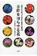 季節を知らせる花 日本人なら知っておきたい樹木と野草248