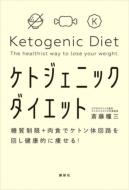 HMV&BOOKS online斎藤糧三/肉、野菜をもりもり食べて健康的に痩せる! ケトジェニックダイエット