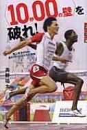 「10秒00の壁」を破れ! 陸上男子100m 若きアスリートたちの挑戦 世の中への扉