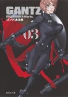 GANTZ 3 集英社文庫コミック版