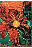 黒鉄の太陽 2 ヤングジャンプコミックス