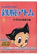 長編冒険漫画 鉄腕アトム (1958-60 復刻版)8