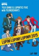 ルパン三世コンサート〜LUPIN! LUPIN!! LUPIN!!! 2015〜