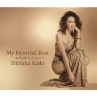 My Heartful Best-松井五郎コレクション-