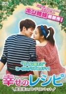 幸せのレシピ 〜愛言葉はメンドロントット DVD-BOX1 シンプル版