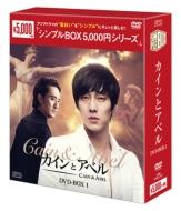 カインとアベル DVD-BOX1 シンプル版