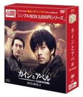 カインとアベル DVD-BOX2 シンプル版