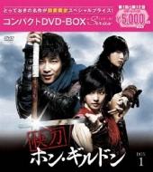 快刀ホン ギルドン コンパクトDVD-BOX 1(期間限定スペシャルプライス版)