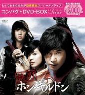 快刀ホン ギルドン コンパクトDVD-BOX 2 (期間限定スペシャルプライス版)
