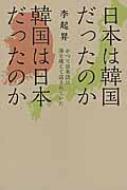 日本は韓国だったのか 韓国は日本だったのか かつて日本語は海を越えて話されていた