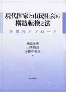 現代国家と市民社会の構造転換と法 学際的アプローチ