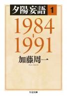 夕陽妄語 1 1984‐1991 ちくま文庫