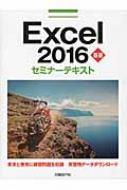 Excel2016基礎セミナーテキスト