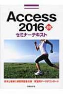 Access2016基礎セミナーテキスト