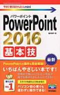 PowerPoint2016基本技 今すぐ使えるかんたんmini