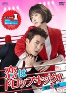 恋はドロップキック! 〜覆面検事〜DVD-BOX1