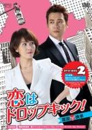 恋はドロップキック! 〜覆面検事〜DVD-BOX2
