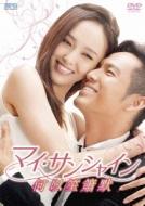 マイ・サンシャイン〜何以笙簫默〜DVD-BOX1
