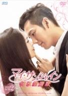 マイ・サンシャイン〜何以笙簫默〜DVD-BOX2