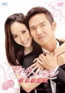 マイ・サンシャイン〜何以笙簫默〜DVD-BOX3